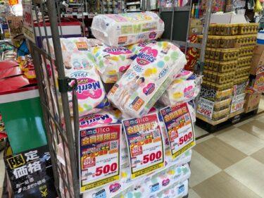 メガドン・キホーテ・メリーズパンツ500円