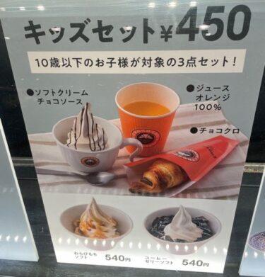 サンマルクカフェ・キッズメニュー202104