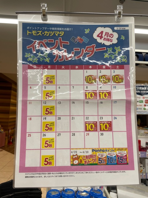 トモズ イベントカレンダー2021年4月