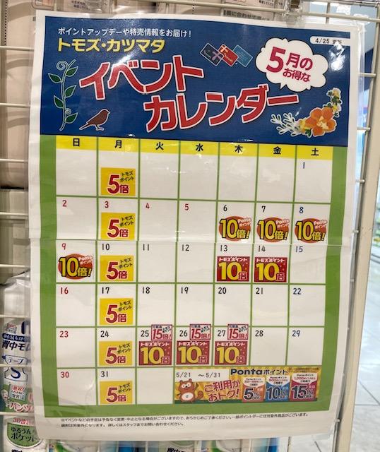 トモズ イベントカレンダー2021年5月