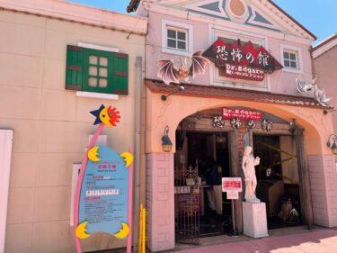 横浜コスモワールド・恐怖の館