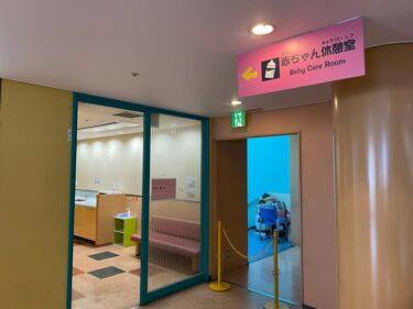 横浜コスモワールド・ベビールーム