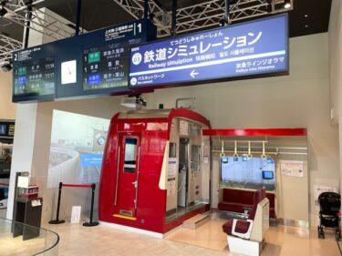 京急ミュージアム・鉄道シミュレーション