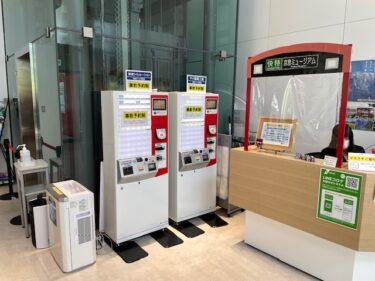 京急ミュージアム・チケット売り場
