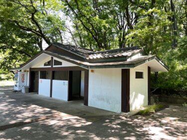 四季の森公園・トイレ(しょうぶ園近く)