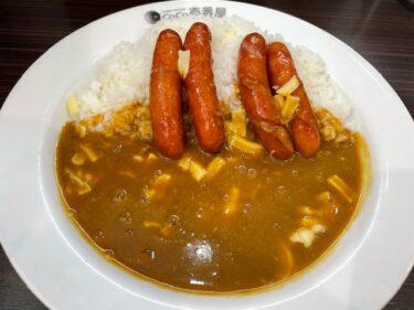 ココイチ・チーズカレー&ソーセージ