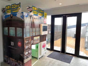 ロマンスカーミュージアム・ジオラマパーク・限定プリクラ