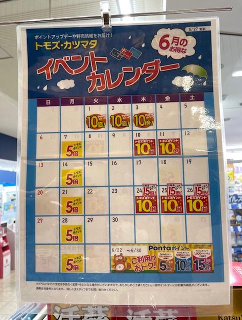 トモズ イベントカレンダー2021年6月