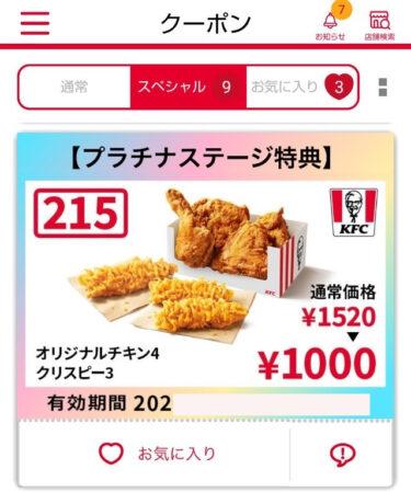 ケンタアプリ・プラチナクーポン