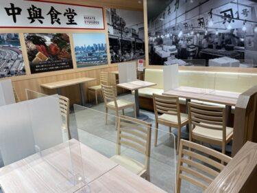 中與食堂・店内風景202106-1