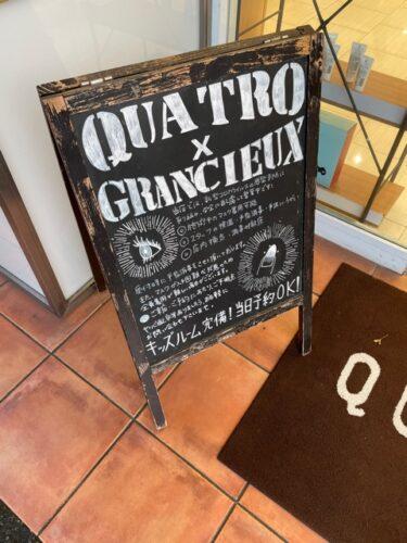 クアトロ・GranCieux置看板