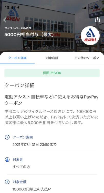 あさひ・PayPayクーポン202107