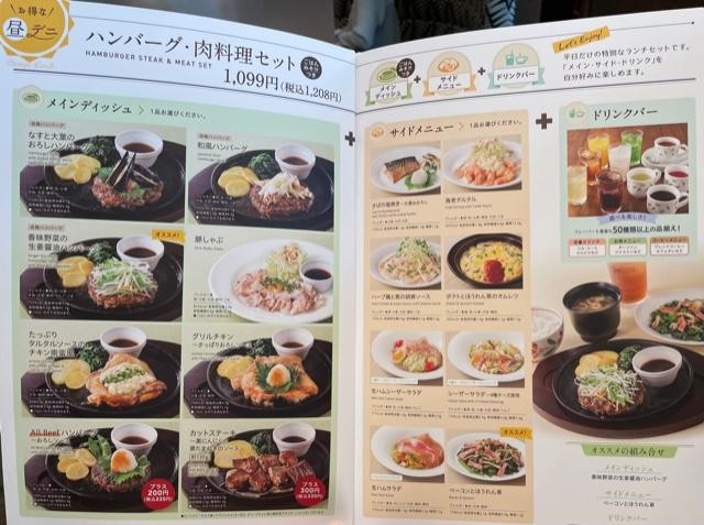 デニーズ・ハンバーグ肉料理セット202107