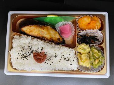 生鮮市場・銀ダラ西京焼き弁当