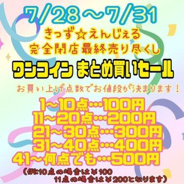 きっずえんじぇる・LINEアプリ情報202107-2