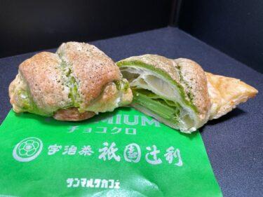 サンマルクカフェ・宇治抹茶