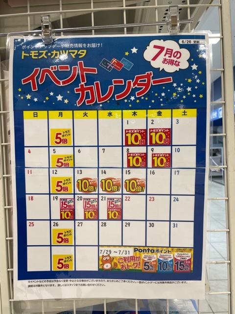 トモズ イベントカレンダー2021年7月