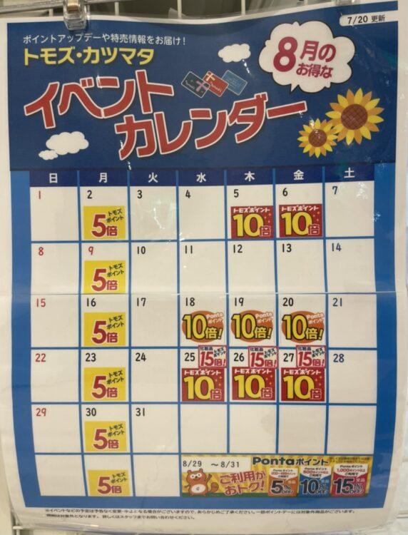 トモズ イベントカレンダー2021年8月