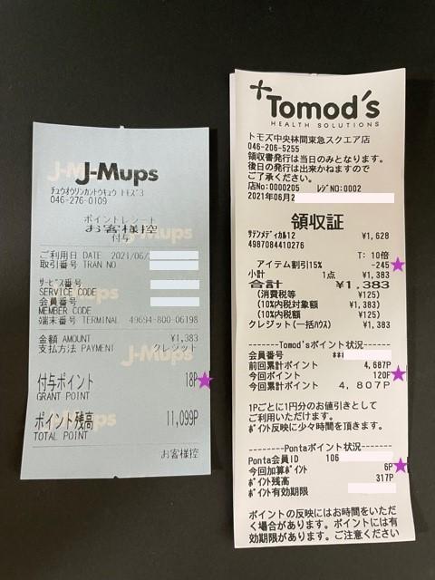 トモズ・水曜配信15%オフクーポン利用(レシート)