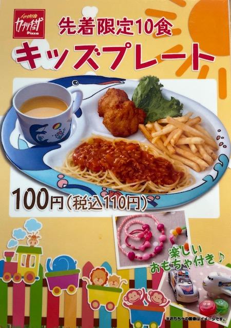 カプリチョーザ・キッズプレート100円