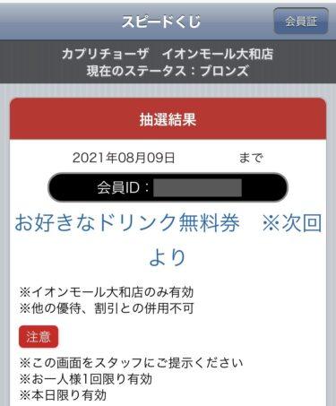 カプリチョーザ・スピードくじ2021年8月
