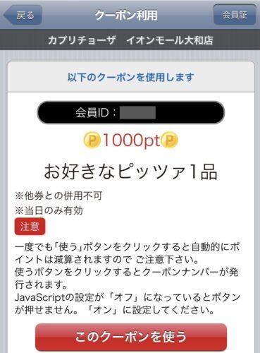 カプリチョーザ・カプリーモ(1000ポイント)