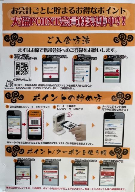 大福・モバイル会員登録202108