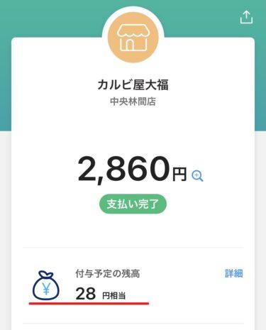 大福・PayPay支払い