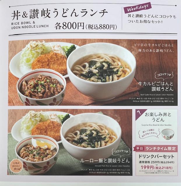 デニーズ・丼&讃岐うどんランチメニュー