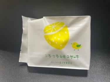 メゾンジブレー・レモンケーキ