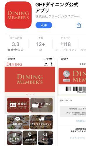西安健菜キッチン・公式アプリ
