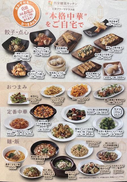 西安健菜キッチン・テイクアウトメニュー