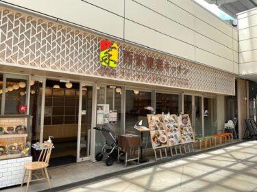 西安健菜キッチン・外観風景