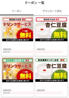 西安健菜キッチン・アプリクーポン