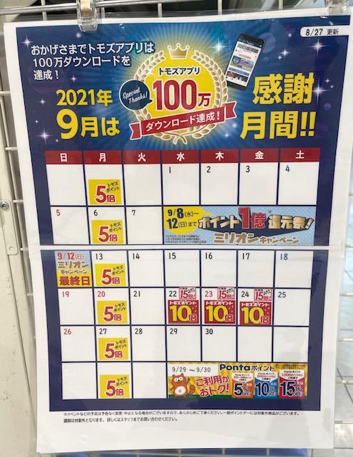 トモズ イベントカレンダー2021年9月