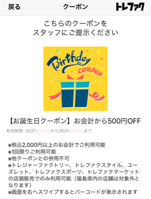 トレジャーファクトリー・誕生日クーポン2021