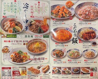 バーミヤン・メニュー(中華・麺・飯)