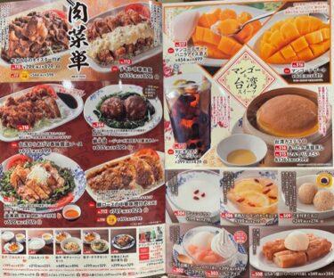 バーミヤン・メニュー(肉・デザート)