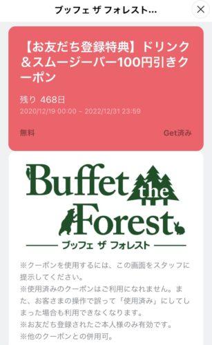 ブッフェザフォレスト・LINE登録クーポン
