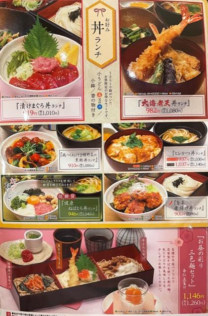 味の民芸・メニュー(丼ランチ)