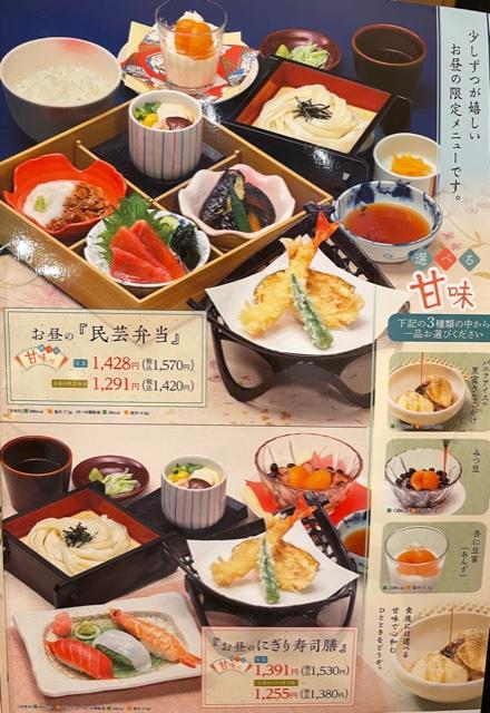 味の民芸・メニュー(弁当・膳)