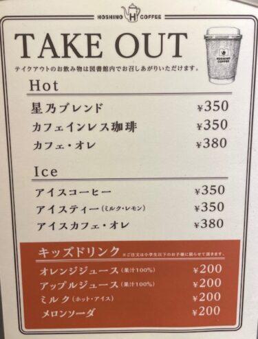 星乃珈琲店・テイクアウトメニュー