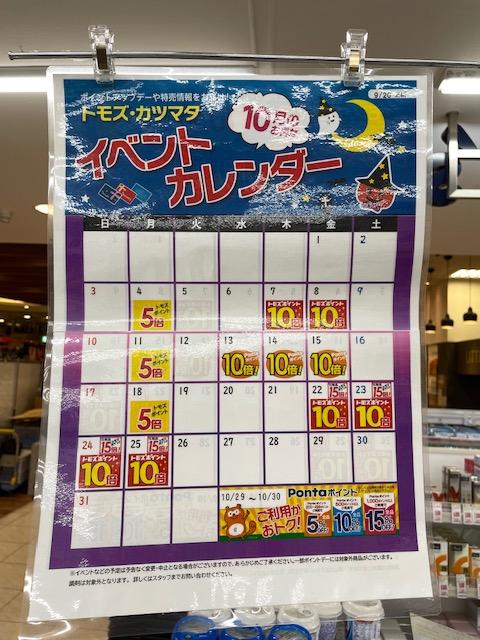 トモズ イベントカレンダー2021年10月