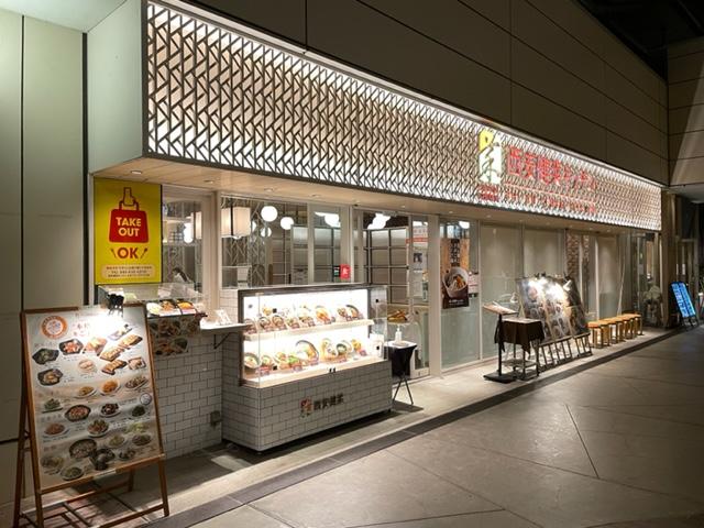 西安健菜キッチン・外観風景(夜)