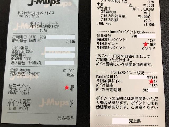 トモズ・レシート(ポイント3重取り)